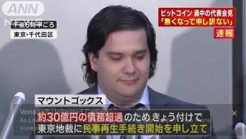 deco_bitcoin_japan_loss